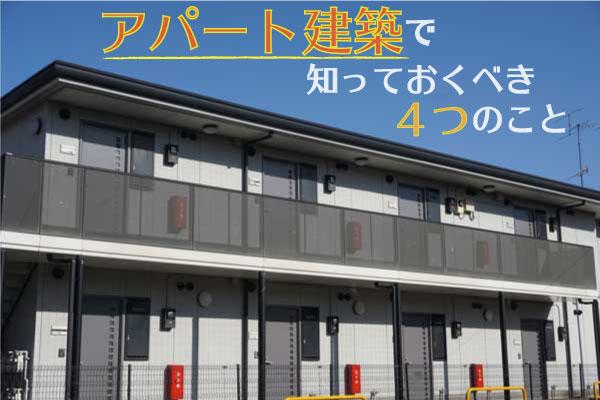 アパート建築始めるなら知っておくべき4つのこと/費用とメリット・デメリットを徹底解説