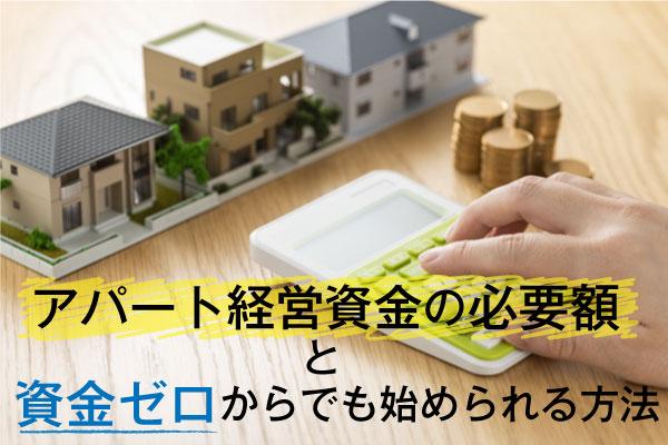 アパート経営資金の必要額と資金ゼロからでも始められる方法