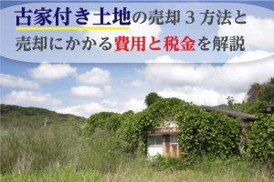 古家付き土地の売却3方法と売却にかかる費用と税金を解説