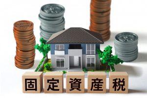 【土地の固定資産税】課税の仕組みと軽減する方法を徹底解説!